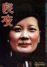Soong Mei-ling on the cover of The Young Companion, April 1938, as Deputy Commander of the Republic of China Air Force