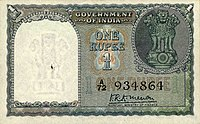 First banknote of independent India, one rupee, 1949