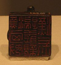 """Bronze seal says """"To Han obedient, friendly and loyal chief of Xiongnu of Han (漢匈奴歸義親漢長)"""".Bronze seal conferred by the Eastern Han government on a Xiongnu chief."""