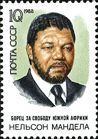 """1988 Soviet commemorative stamp, captioned """"The fighter for freedom of South Africa Nelson Mandela"""" in Russian"""