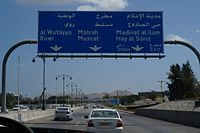 Arabic and English road sign in Oman