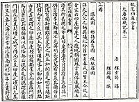 A page from Xuanzang's Great Tang Records on the Western Regions or Da Tang Xiyuji