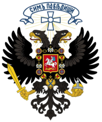 South Russia (1919–1920)