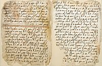 Arabic from the Quran in the old Hijazi dialect (Hijazi script, 7th century AD)