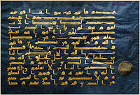 The Qur'an has served and continues to serve as a fundamental reference for Arabic. (Maghrebi Kufic script, Blue Qur'an, 9th-10th century)