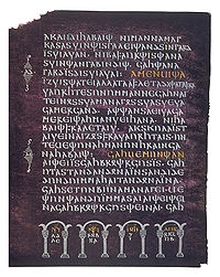 A page from the Codex Argenteus, a 6th-century Bible manuscript in Gothic
