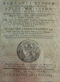 18th century title page of a book printed in Karamanli Turkish