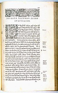 A 16th-century edition of the New Testament (Gospel of John), printed in a renaissance typeface by Claude Garamond