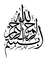 The phrase Bismillah in an 18th-century Islamic calligraphy from the Ottoman region.