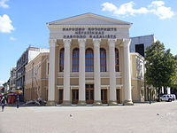 An inscription on the front of National Theatre in Subotica in the official Serbian language and two minority languages, Hungarian and Croatian.