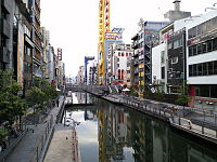 Day view of Dōtonbori canal from Aiaibashi, directed west