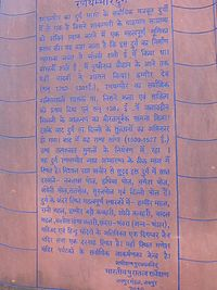 History of Ranthambore Fort written on the wall
