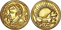 Commemorative Coin of Jahangir for 6th year of rule; with Lion and Sun symbol and Legends in Persian. 1611