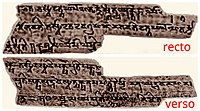 The Spitzer Manuscript is dated to about the 2nd century CE (above: folio 383 fragment). Discovered in the Kizil Caves, near the northern branch of the Central Asian Silk Route in northwest China, it is the oldest Sanskrit philosophical manuscript known so far.