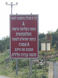 Israeli signpost warning Israeli citizens that entry into Area 'A' is forbidden, life-endangering, and constitutes a criminal offense