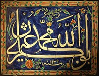 Calligraphic writing on a fritware tile, depicting the names of God, Muhammad and the first caliphs, c.1727
