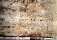 The original stone at Delphi containing the second of the two Delphic Hymns to Apollo. The music notation is the line of occasional symbols above the main, uninterrupted line of Greek lettering.