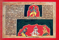 <center>A page of manuscript painting from Assam; The medieval painters used locally manufactured painting materials such as the colours of hangool and haital and papers manufactured from aloewood bark</center>
