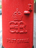 Cypher on postbox erected during his short reign