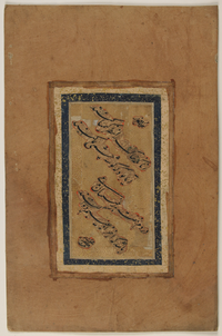 Works of Hafez, by Muhammad Tahir Lahuri.