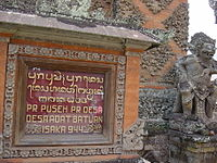 Sign in Balinese and Latin script at a Hindu temple in Bali