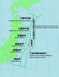 Hypocentral region boundaries (Source: The Japanese Headquarters for Earthquake Research Promotion)