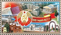 A 2019 stamp dedicated to the 100th anniversary of the BSSR