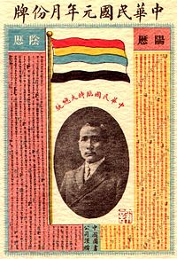 Calendar commemorating the first year of the Republic as well as Sun Yat-sen's election as provisional president