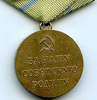 """Reverse of the Soviet campaign medal """"For the Defence of Odessa""""; inscription reads """"For our Soviet homeland"""""""