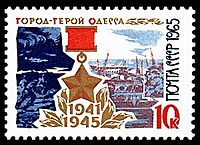 """Postage stamp of the USSR 1965 """"Hero-City Odessa 1941-1945"""""""