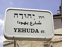 Road sign in Hebrew, Arabic, and English