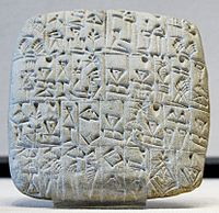 Bill of sale of a male slave and a building in Shuruppak, Sumerian tablet, circa 2600 BC.