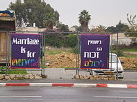 Signs supporting same-sex marriage in Herzliya, 2012