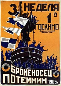 Poster of Battleship Potemkin (1925) by Sergei Eisenstein, which was named the greatest film of all time at the Brussels World's Fair in 1958