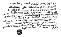 Facsimile of a letter sent by Muhammad to Munzir ibn-Sawa al-Tamimi, governor of Bahrain in AD 628