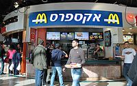 A kosher Express McDonald's outlet in the Malha Mall in Jerusalem