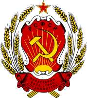 The Russian SFSR (red) within the Soviet Union (red and light yellow) between 1956 and 1991
