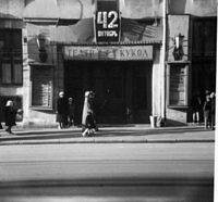Puppet theatre in Moscow, Russia in 1958