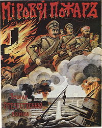 Russian recruiting poster; the caption reads 'World on fire; Second Patriotic War'
