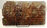 The Laguna Copperplate Inscription, the oldest known writing found in the Philippines
