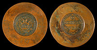 Catherine II Sestroretsk Rouble (1771) is made of solid copper measuring 77 mm (diameter), 26 mm (thickness), and weighs 1.022 kg. It is the largest copper coin ever issued.