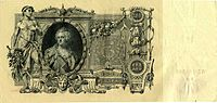 100 ruble banknote (1910)