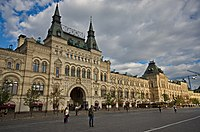 GUM department store, facing the Red Square