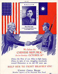 A US poster advocating helping China fight on