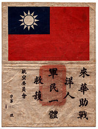 "A ""blood chit"" issued to American Volunteer Group pilots requesting all Chinese to offer rescue and protection"
