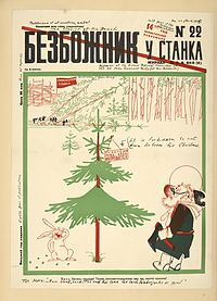 A 1931 edition of the Soviet magazine Bezbozhnik, published by the League of Militant Atheists, depicting an Orthodox Christian priest being forbidden to take home a tree for the celebration of Christmastide, which was banned under the Marxist–Leninist doctrine of state atheism.