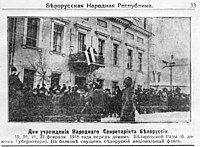 Belarusian national flag over the building of the People's Secretariat of the Belarusian People's Republic