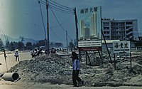 Billboards of high-rise construction in Shenzhen, 1982