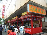A Cantonese restaurant adjacent to a McDonald's restaurant in the Luohu District