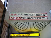 A sign at the Taiwan Taoyuan International Airport warns arriving travelers that drug trafficking is a capital crime in the Republic of China (photo taken in 2005)